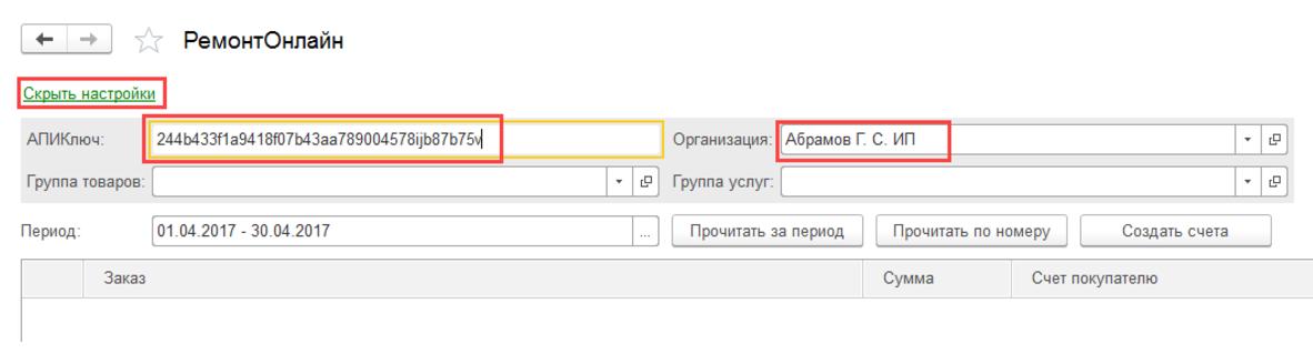 Интеграция РемонтОнлайн с 1С