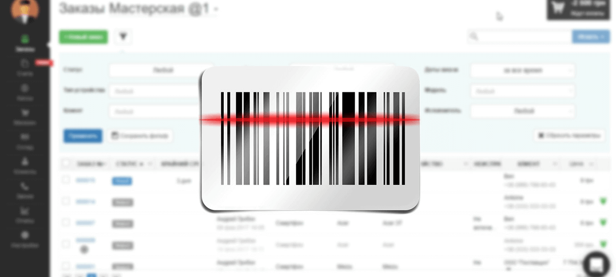 barcodes-orders-remontonline