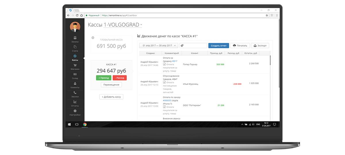 РемонтОнлайн как альтернатива учёту банковских и кассовых операций в 1С