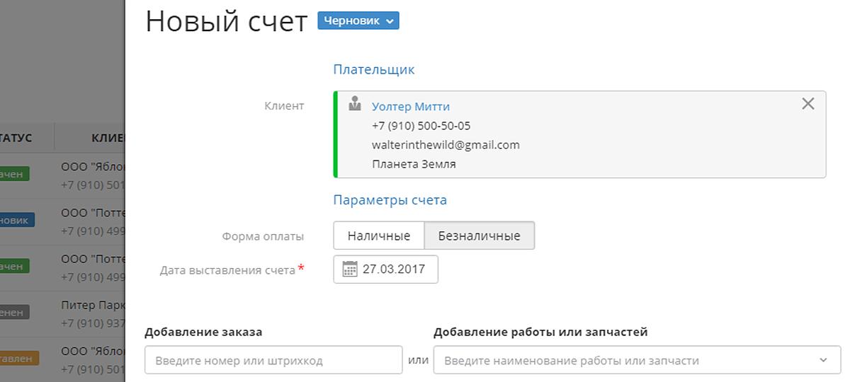 Карточка клиента при создании счёта в РемонтОнлайн