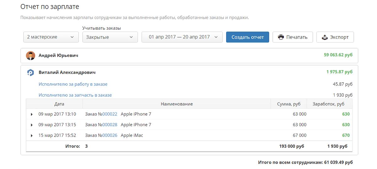Отчёты по зарплате сотрудников с разными видами начислений в РемонтОнлайн