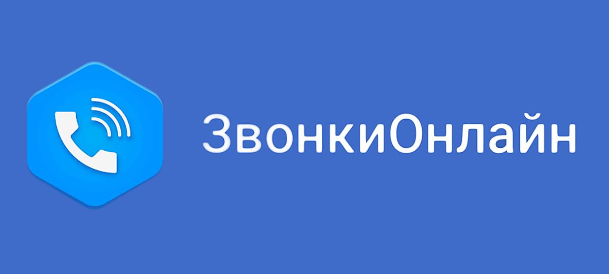 Настройка приложения ЗвонкиОнлайн для телефонии РемонтОнлайн