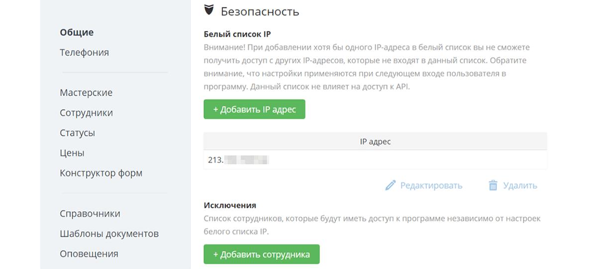 Создание белого списка IP-адресов в РемонтОнлайн