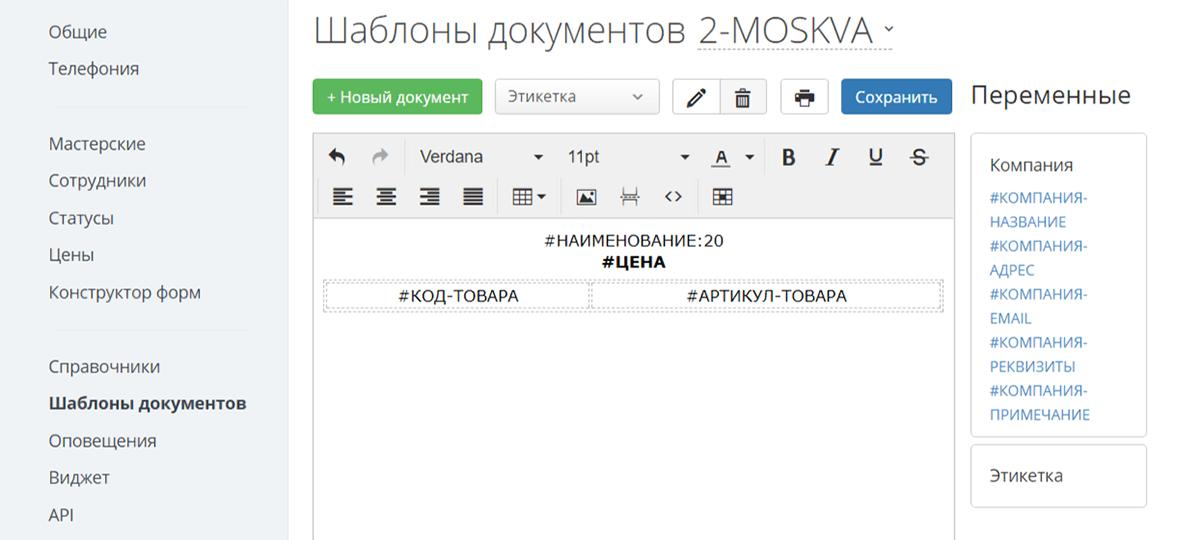 Шаблон этикетки в шаблонах документов в РемонтОнлайн
