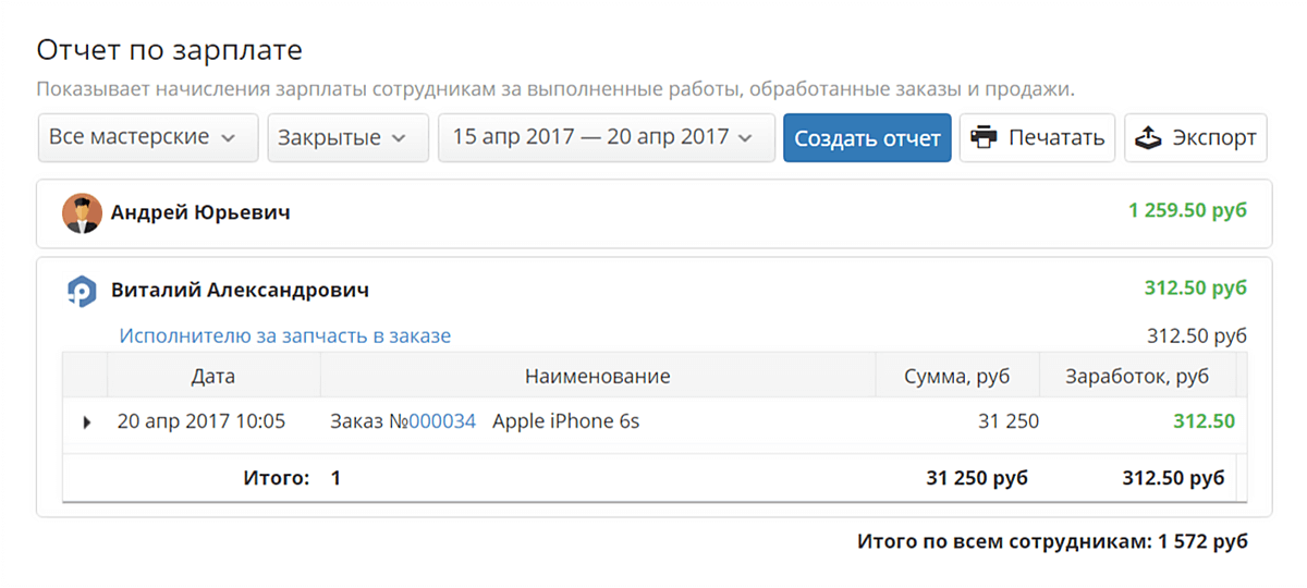 Отчёты по зарплате сотрудников в РемонтОнлайн