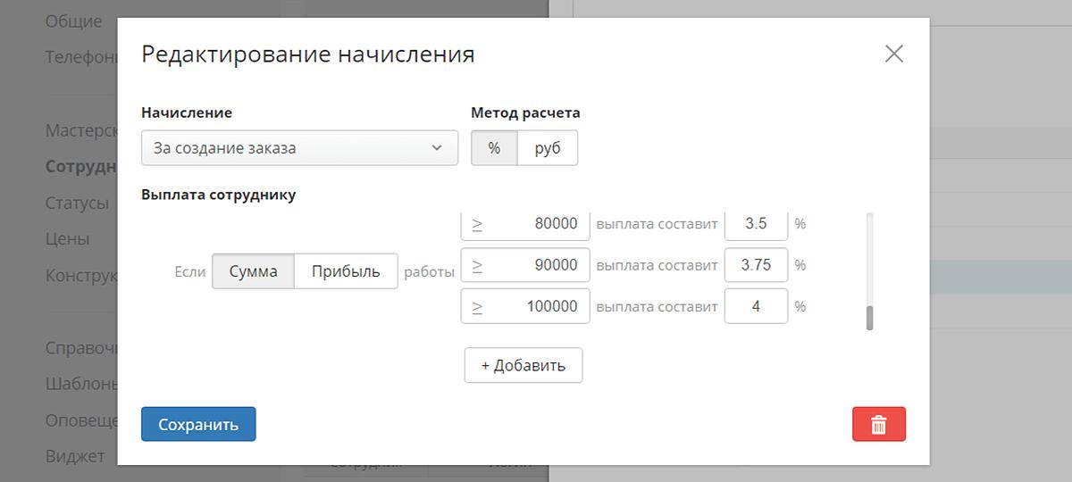 Начисление зарплаты сотруднику сервисного центра за создание заказа в РемонтОнлайн