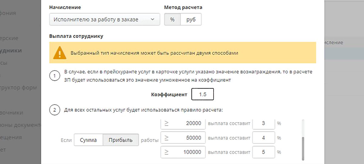 Начисление зарплаты исполнителю или мастеру сервисного центра за выполнение работ в заказе в РемонтОнлайн