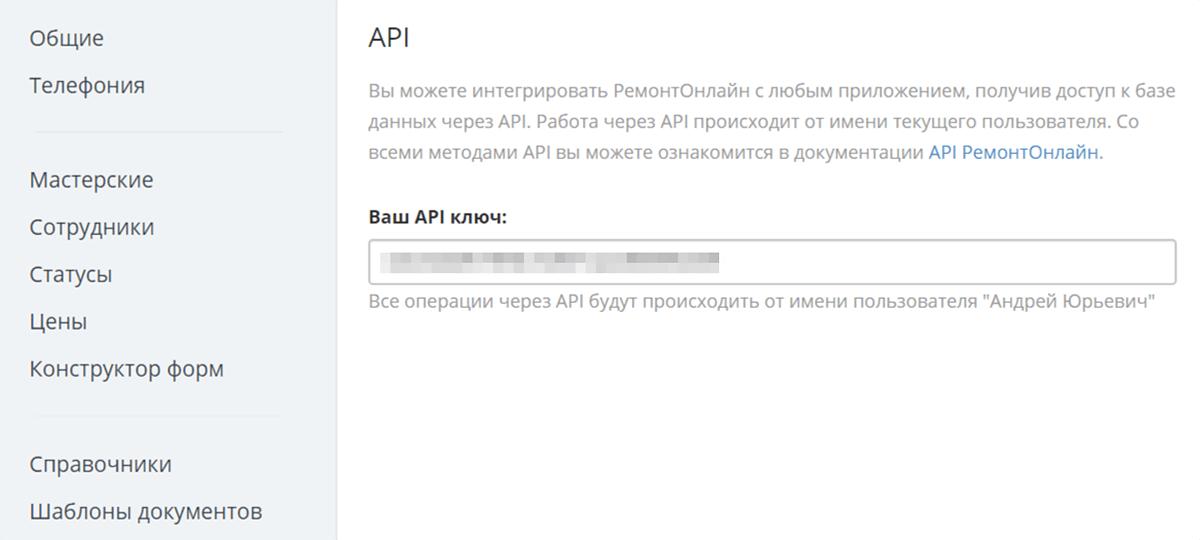 Методы API для заказов в РемонтОнлайн