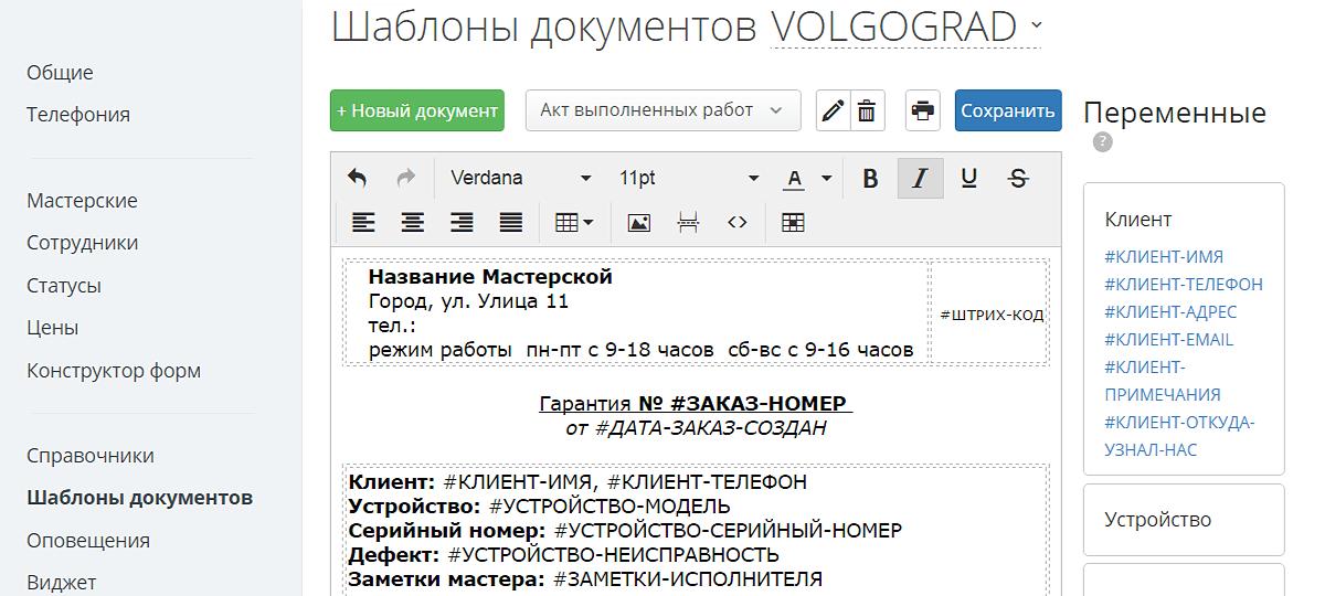 Автоматизация создания документов и шаблоны документов в РемонтОнлайн