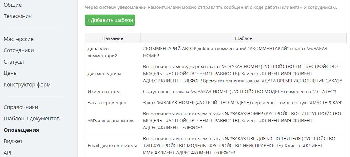 Шаблоны уведомлений по SMS и email в РемонтОнлайн
