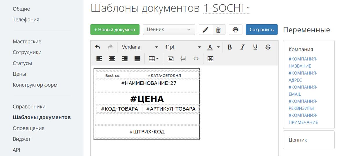 Создание шаблона ценника при помощи переменных в шаблонах документов в РемонтОнлайн