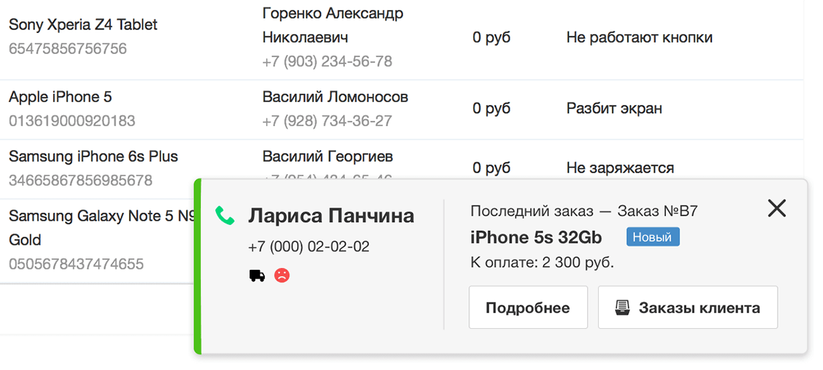 Звонки и телефония в РемонтОнлайн