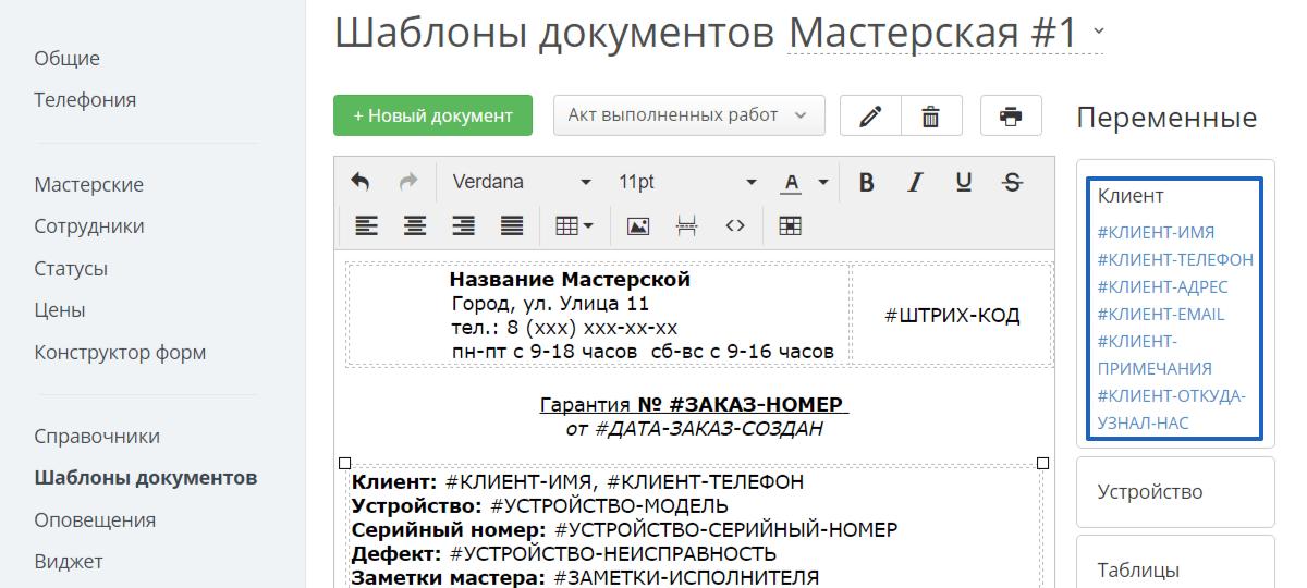 Шаблоны документов в РемонтОнлайн