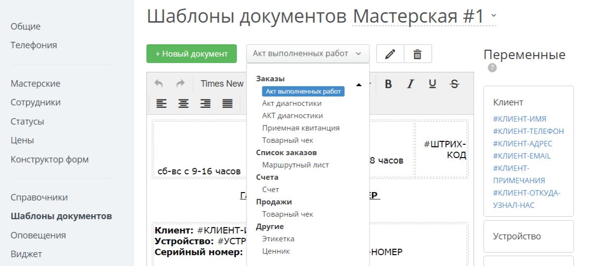 Шаблоны документов для бухгалтерской отчётности магазина в РемонтОнлайн