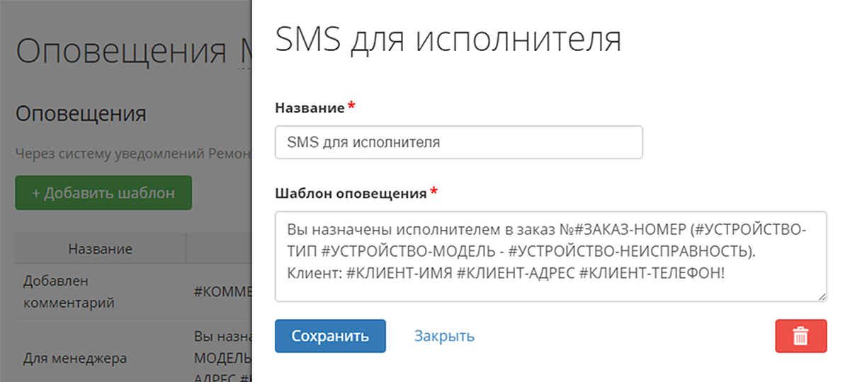 Создание шаблонов SMS-оповещений в РемонтОнлайн