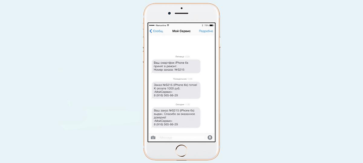 Имя отправителя для SMS-оповещений в РемонтОнлайн