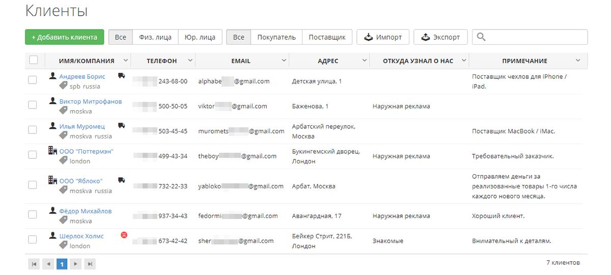 База клиентов в РемонтОнлайн