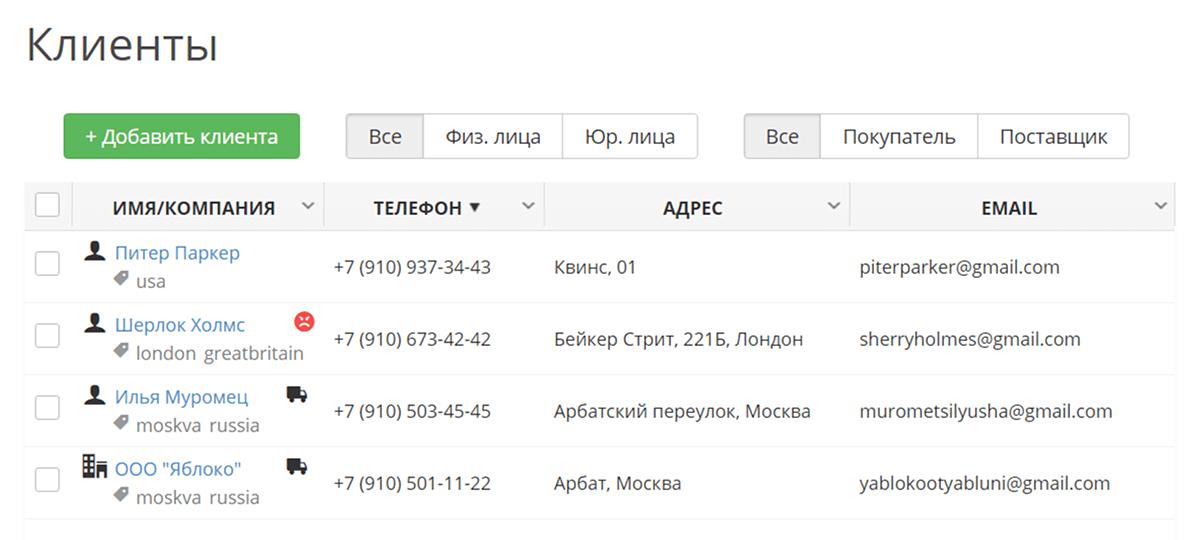 Управление профилями клиентов склада в РемонтОнлайн